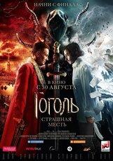 Постер к фильму «Гоголь. Страшная месть»