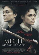Постер к фильму «Месть Лиззи Борден»
