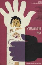 Постер к фильму «Бриллиантовая рука»