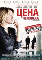Постер к фильму «Цена человека»