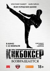 Постер к фильму «Кикбоксер возвращается»