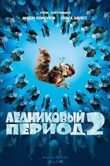 Постер к фильму «Ледниковый период 2: Глобальное потепление»