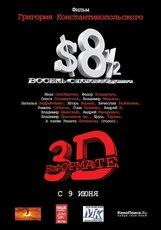 Постер к фильму «8 с половиной долларов 3D»