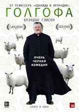 Постер к фильму «Голгофа»