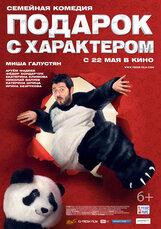 Постер к фильму «Подарок с характером»