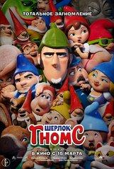 Постер к фильму «Шерлок Гномс»