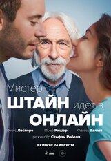 Постер к фильму «Мистер Штайн идет в онлайн»