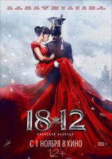 Постер к фильму «1812: Уланская баллада»