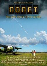 Постер к фильму «Полет. Три дня после катастрофы»