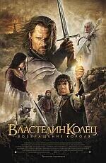 Постер к фильму «Властелин Колец: Возвращение Короля»