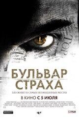 Постер к фильму «Бульвар страха»