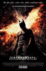 Постер к фильму «Темный рыцарь: Возрождение легенды IMAX»