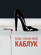 Постер к фильму «Боже, храни мой каблук»