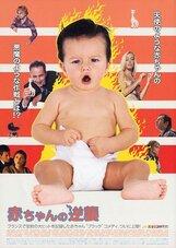 Постер к фильму «Плохое настроение»
