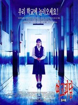 Постер к фильму «Шепот стен»