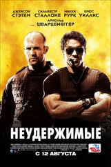 Постер к фильму «Неудержимые»