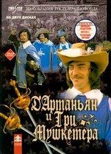 Постер к фильму «Д'Артаньян и три мушкетёра»