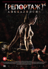 Постер к фильму «Репортаж: Апокалипсис»