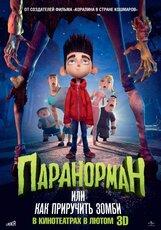 Постер к фильму «Паранорман или как приручить зомби 3D»