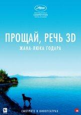 Постер к фильму «Прощай, речь 3D»