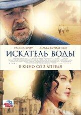 Постер к фильму «Искатель воды»
