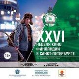 Постер к фильму «Программа лучших короткометражных фильмов Финляндии 2014-2015»