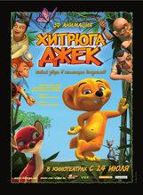 Постер к фильму «Хитрюга Джек 3D»