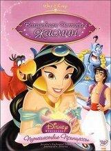 Постер к фильму «Волшебная история Жасмин»