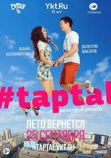 Постер к фильму «#Taptal»