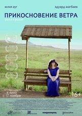 Постер к фильму «Прикосновение ветра»