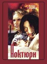 Постер к фильму «Ноктюрн»