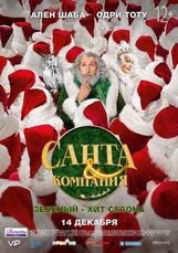 Постер к фильму «Санта и компания»