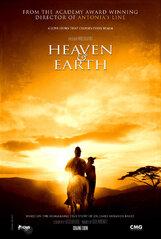 Постер к фильму «Небо и земля»