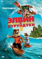 Постер к фильму «Элвин и бурундуки 3»