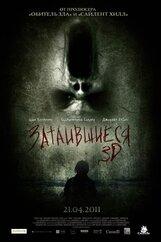 Постер к фильму «Затаившиеся 3D»