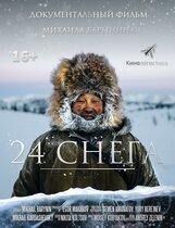 Постер к фильму «24 снега»