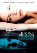 Постер к фильму «Кровь и шоколад»