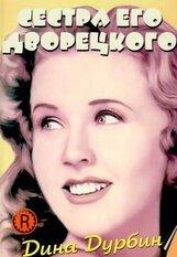 Постер к фильму «Сестра его дворецкого»
