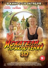 Постер к фильму «Искатели приключений 3D»