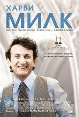 Постер к фильму «Харви Милк»