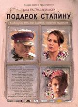 Постер к фильму «Подарок Сталину»