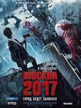 Постер к фильму «Москва 2017»