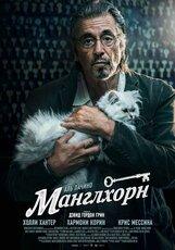 Постер к фильму «Манглхорн»