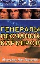 Постер к фильму «Генералы песчаных карьеров»