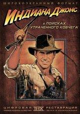 Постер к фильму «Индиана Джонс: В поисках утраченного ковчега»