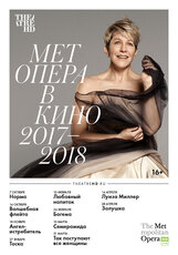 Постер к фильму «TheatreHD: Гензель и Гретель»
