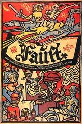 Постер к фильму «Фауст. Народная легенда»