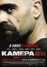 Постер к фильму «Камера 211: Зона»