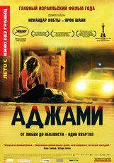 Постер к фильму «Аджами»