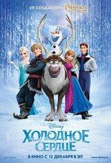 Постер к фильму «Холодное сердце»